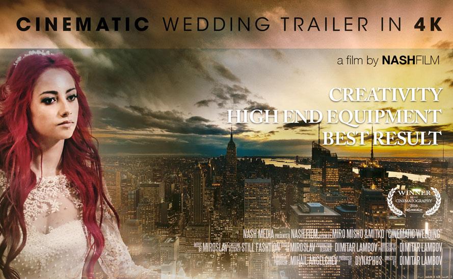 сватбен киносалон, видеозаснемане
